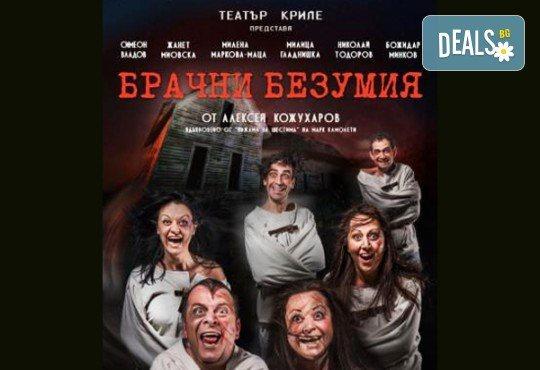Щура комедия с Милица Гладнишка! Гледайте Брачни безумия, на 12.05. събота от 19ч. в Театър Сълза и Смях, билет за един - Снимка 1