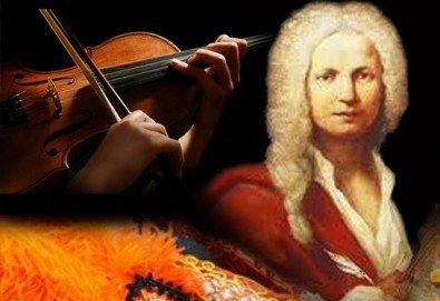Лудостта на Вивалди ( La Follia) - концерт на Quarto Quartet и Софийски солисти, на 12.05. от 19ч, в зала България, билет за един