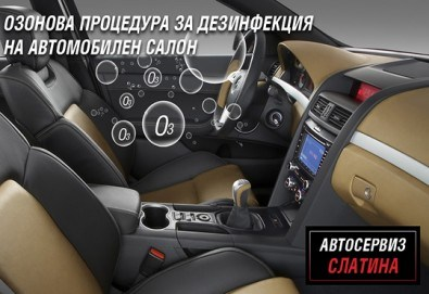 Екологично чиста технология! Озонова процедура за пълна дезинфекция на автомобилен салон от Автосервиз Слатина! - Снимка