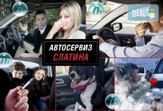 Екологично чиста технология! Озонова процедура за пълна дезинфекция на автомобилен салон от Автосервиз Слатина! - Снимка 3