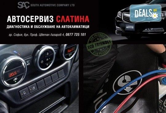 Цялостна профилактика и зареждане на климатик на лек автомобил, джип или бус от Автосервиз Слатина! - Снимка 1
