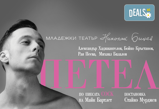 Гледайте премиера за сезона на сцената на Младежки театър Николай Бинев! Петел, режисьор Стайко Мурджев, на 22.05. от 19 ч, билет за един - Снимка 1