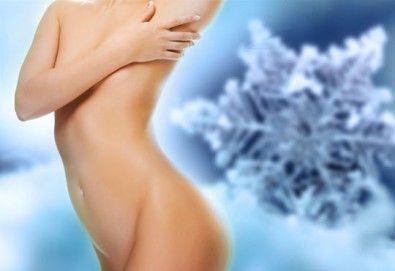Замразете мазнините! Криолиполиза на една зона по избор салон за красота Алма Морел! - Снимка