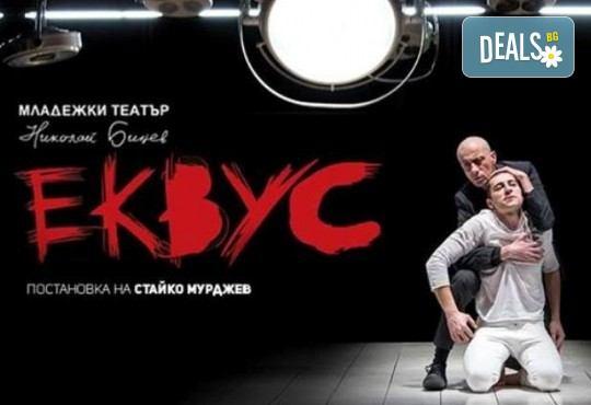 """Еквус - най-добро представление за 2017, с награда """"Аскеер"""", гледайте на 14.06. от 19.00 ч. в Младежки театър, 1 билет - Снимка 1"""