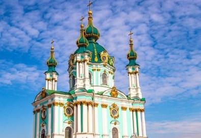 Екскурзия до Кишинев, Киев и Одеса с Караджъ Турс за Септемврийските празници! 4 нощувки със закуски и 2 вечери в хотели 2/3*, транспорт, водач и програма - Снимка