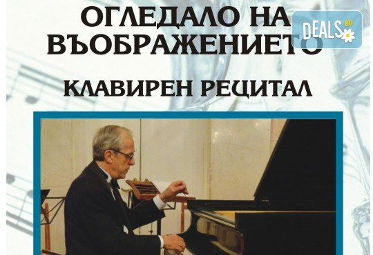 Kлавирния рецитал на Атанас Куртев Огледало на въображението на 1-ви юни (петък) в Камерна зала България! - Снимка 1