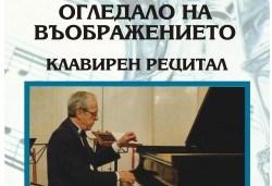 Kлавирния рецитал на Атанас Куртев Огледало на въображението на 1-ви юни (петък) в Камерна зала България! - Снимка