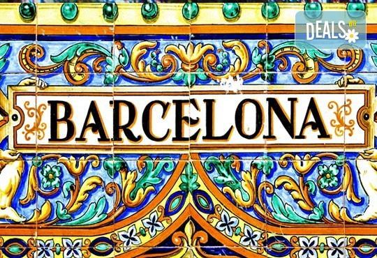 Самолетна екскурзия до Барселона: 4 нощувки и закуски, билет, летищни такси, трансфери