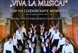 """Концерт """"Viva la Musica"""" под диригентството на Адриана Благоева на 21-ви юни от 19ч. в зала България! - Снимка"""