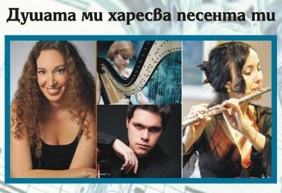 Концерт Душата ми харесва песента ти на 22.06. (петък) от 19 ч. в Камерна зала България! - Снимка