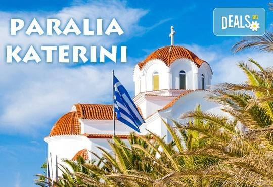 Почивка в Паралия Катерини, Гърция! 5 нощувки със закуски и вечери в Souita Hotel 3*, транспорт и водач - Снимка 1