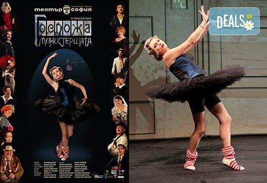 Гледайте Лилия Маравиля в Госпожа Министершата на 13.06. от 19 ч., Театър София, билет за един - Снимка 1