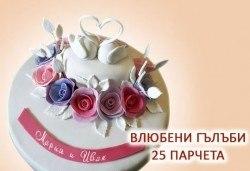 За Вашата сватба! Бутикова сватбена торта с АРТ декорация от Сладкарница Джорджо Джани! - Снимка