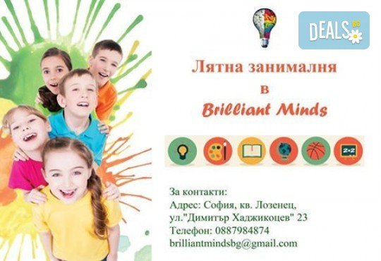 Лятна занималня за деца от 5 до 12 години с арт и езикови ателиета, спортни занимания и театър от Brilliant Minds! - Снимка 1