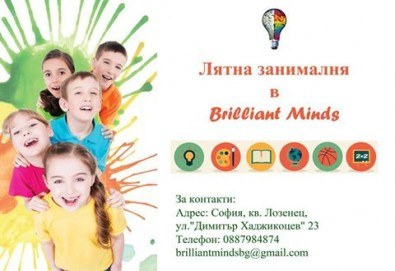 Лятна занималня за деца от 5 до 12 години с арт и езикови ателиета, спортни занимания и театър от Brilliant Minds!