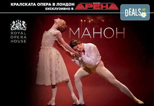 Ексклузивно в Кино Арена! Шедьовърът МАНОН, балет на Кенет Макмилан, спектакъл на Кралската опера в Лондон, на 20, 23 и 24.06., в страната! Билет + комплимент - Снимка 1