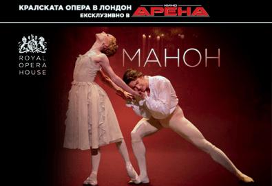 Ексклузивно в Кино Арена! Шедьовърът МАНОН, балет на Кенет Макмилан, спектакъл на Кралската опера в Лондон, на 20, 23 и 24.06., в страната! Билет + комплимент - Снимка