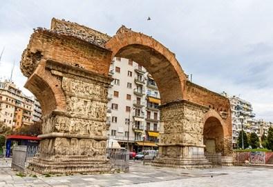 Екскурзия през есента до Солун и Паралия Катерини, Гърция, с Дрийм Тур! 2 нощувки със закуски в хотел 3*, транспорт и панорамна обиколка в Солун - Снимка