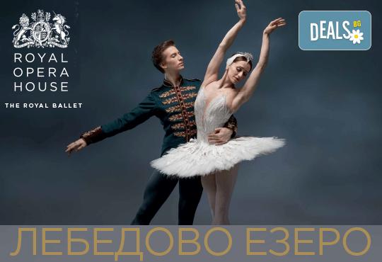 Ексклузивно в Кино Арена - най-любимия класически балет! ЛЕБЕДОВО ЕЗЕРО, спектакъл на Кралския балет в Лондон, на 18.07., 21.07. и 22.07., в киносалоните в страната - Снимка 1