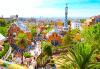 Самолетна екскурзия до Барселона, Френската ривиера и Прованс през септември! 6 нощувки с 6 закуски и 3 вечери в хотели 2/3*, самолетен билет, трансфери и екскурзовод - thumb 1
