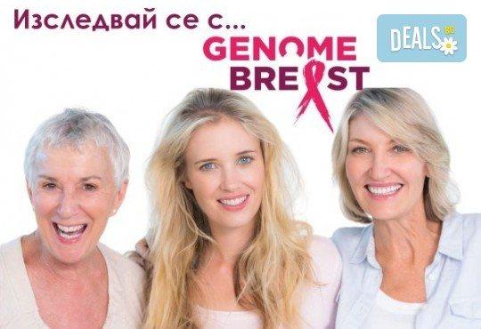 Направете си BRCA тест - Genome Breast за генетична предразположеност към рак на гърдата и яйчниците от NM Genomix! - Снимка 1