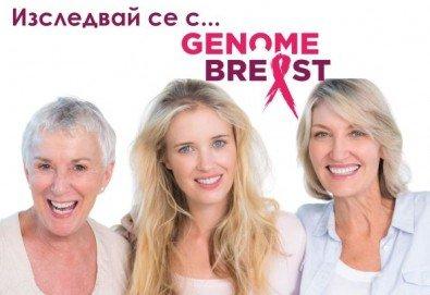 Направете си BRCA тест - Genome Breast за генетична предразположеност към рак на гърдата и яйчниците от NM Genomix! - Снимка