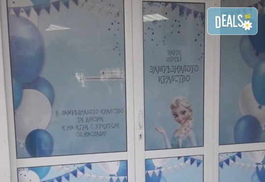 Наем на парти център Замръзналото кралство за рожден ден до 8 деца с аниматор, грим и меню за всяко дете! - Снимка 15