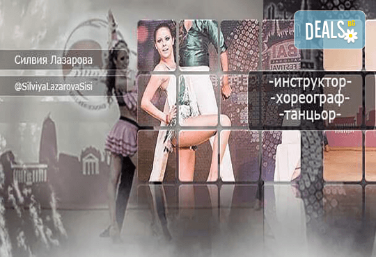 Четири урока по латино танци при Силвия Лазарова - професионален танцьор и инструктор по латино и спортни танци, в Sofia International Music & Dance Academy! - Снимка 4