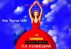 Гледайте представлението La Comedia на 19-ти август (неделя) от 19:30 ч. в Нов Театър НДК! - thumb 1