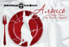 Гледайте Лилия Маравиля и Стефания Колева в комедията Алонсо на 20.09. от 19 ч. в Театър София, един билет! - thumb 10