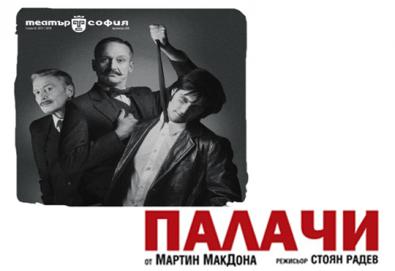 Деян Донков и Лилия Маравиля в ПАЛАЧИ от Мартин МакДона, на 28.09. от 19 ч. в Театър София, билет за един - Снимка