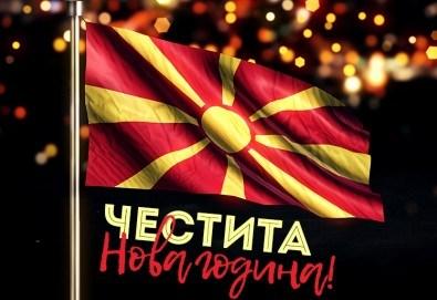 Посрещнете Новата 2019 година в Хотел Continental 4*, Скопие, Македония! 2 нощувки със закуски, транспорт и екскурзовод от Еко Тур! - Снимка