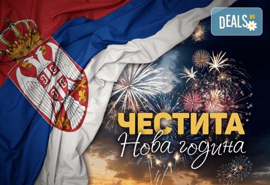 Нова година в Сокобаня, Сърбия, с Джуанна Травел! 3 нощувки в хотел Сокоград, на база All inclusive и включена Новогодишна вечеря, възможност за транспорт - Снимка 1