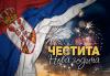Нова година в Сокобаня, Сърбия, с Джуанна Травел! 3 нощувки в хотел Сокоград, на база All inclusive и включена Новогодишна вечеря, възможност за транспорт - thumb 1