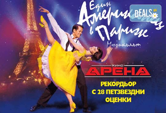"""За първи път в Кино Арена! Прожекция на мюзикъла """"Един американец в Париж"""" по музика на Гершуин, на 15 септември от 20.00 часа, в киносалоните в страната - Снимка 2"""