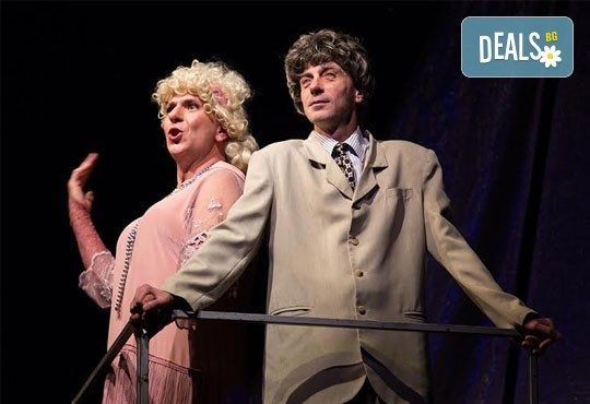 """Една от най-страхотните комедии - """"Някои го предпочитат..."""", гледайте на 17.10. от 19.00 ч. в Младежки театър, билет за един - Снимка 1"""