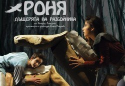 Гледайте юбилейното 50-то представление ''Роня, дъщерята на разбойника'' на 06.10. от 17 ч.- билет за двама, в Театър София! - Снимка