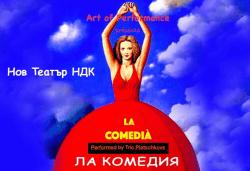 Гледайте представлението La Comedia на 29-ти септември (събота) от 19:30 ч. в Нов Театър НДК! - Снимка
