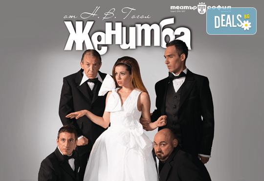 """Много смях с героите на Гогол в """"Женитба! Гледайте на 12.10. в Театър ''София'', от 19ч., билет за един - Снимка 1"""