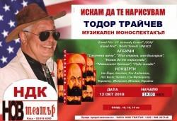 Гледайте моноспектакъла на Тодор Трайчев Искам да те нарисувам на 12.10. (петък) в Нов театър - НДК! - Снимка