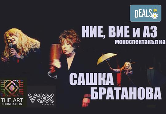 Гледайте музикалния моноспектакъл Ние, вие и аз на 21-ви септември (петък) в Нов театър - НДК! - Снимка 2