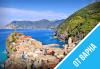 Вижте перлите на Френската и Италианската ривиера, с полет от Варна! 4 нощувки със закуски, билет, летищни такси и обиколки на Бергамо, Милано, Сан Ремо и Генуа! - thumb 1