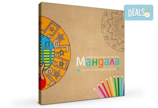 Мандала комплект за релаксация чрез оцветяване за деца! 4 бр. мандали, размер 30х30см, комплект цветни моливи и стилна рамка за стена - Снимка 5