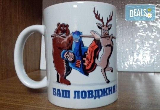 Оригинален подарък за всякакъв повод! Забавна чаша с дизайн по Ваша идея от Онлайн магазин Тениска.бг! - Снимка 1