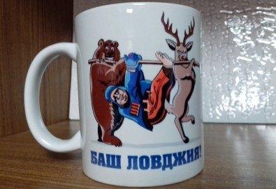 Оригинален подарък за всякакъв повод! Забавна чаша с дизайн по Ваша идея от Онлайн магазин Тениска.бг! - Снимка