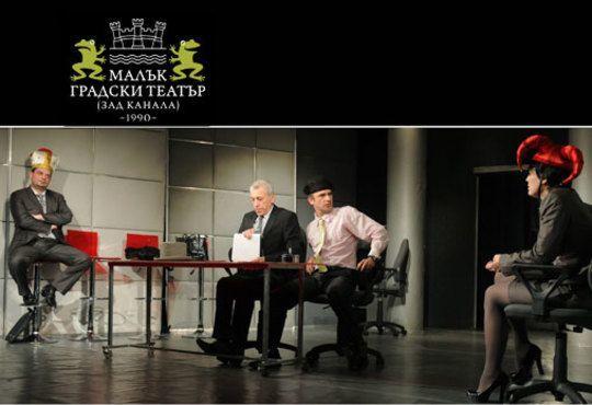 Вечер на комедията с Шведска защита на 11-ти октомври (четвъртък) в Малък градски театър Зад канала - Снимка 3