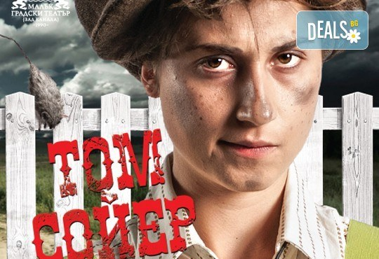 За децата! На 14-ти октомври (неделя) гледайте Том Сойер по едноименния детски роман на Марк Твен в Малък градски театър Зад канала! - Снимка 1