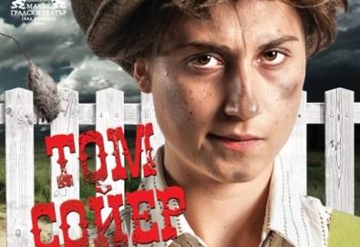За децата! На 14-ти октомври (неделя) гледайте Том Сойер по едноименния детски роман на Марк Твен в МГТ Зад канала! - Снимка
