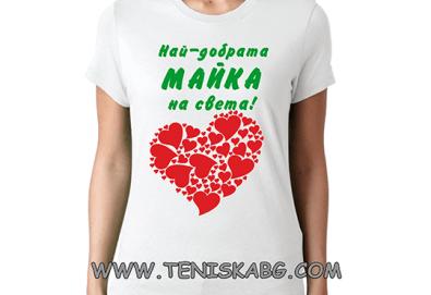 Оригинално и забавно! Мъжка или дамска тениска от дишаща материя в размер и дизайн по Ваш избор от Онлайн магазин Тениска.бг! - Снимка