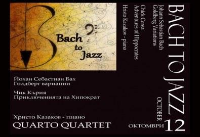 """Bach to Jazz - концерт на Quarto Quartet и Христо Казаков, пиано! На 12 октомври от 19ч. в Зала """"България"""", билет за един - Снимка"""